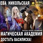 Ева Никольская - Магическая академия. Достать василиска! (MP3) 2017