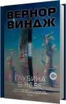 Вернор Виндж - Глубина в небе (2017) MP3