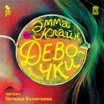 Эмма Клайн - Девочки (MP3) 2017