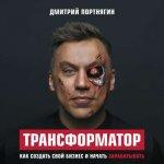 Дмитрий Портнягин - Трансформатор. Как создать свой бизнес и начать зарабатывать (MP3) 2017