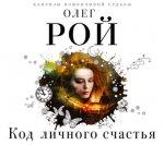 Олег Рой - Код личного счастья (MP3) 2017