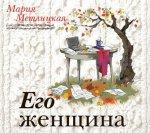 Мария Метлицкая - Его женщина (MP3) 2017