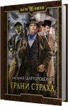 Григорий Шаргородский - Грани страха (2017) MP3