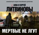 Анна и Сергей Литвиновы - Мертвые не лгут (MP3) 2017