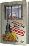 Андрей Шляхов - Криминальные будни психиатра (2017) MP3