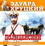 Эдуард Хруцкий - Полицейский (MP3) 2017