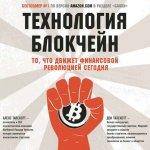 Алекс Тапскотт, Дон Тапскотт - Технология блокчейн. То, что движет финансовой революцией сегодня (MP3) 2018