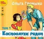 Ольга Громыко - Космоолухи: рядом. Том 1 (MP3) 2018