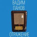Вадим Панов - Отражение (MP3) 2018