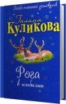 Галина Куликова - Рога в изобилии (2017) MP3