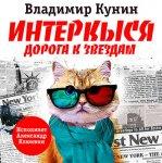 Владимир Кунин - ИнтерКыся. Дорога к звездам (MP3) 2018