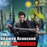 Анджей Ясинский - Ник. Землянин. Том 1 (MP3) 2017