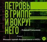 Алексей Сальников - Петровы в гриппе и вокруг него (MP3) 2018