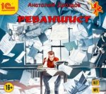 Анатолий Дроздов - Реваншист (2018) MP3