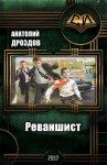 Анатолий Дроздов - Реваншист (2018) МР3