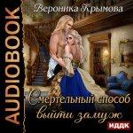 Вероника Крымова - Смертельный способ выйти замуж (2018) MP3