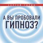 Сергей Горин - А вы пробовали гипноз? (2018) MP3