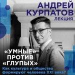 Андрей Курпатов - Лекция «Умные» против «глупых». Как культура и общество формируют человека XXI века? (2018) MP3