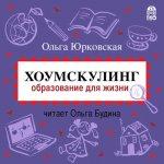 Ольга Юрковская - Хоумскулинг. Образование для жизни (2018) MP3