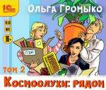 Ольга Громыко - Космоолухи: рядом. Том 2 (2018) MP3