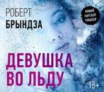 Роберт Брындза - Девушка во льду (2018) MP3