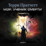 Терри Пратчетт - Мор, ученик Смерти (2018) MP3