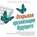 Фредерик Лалу - Открывая организации будущего (2018) MP3