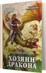 Анатолий Дроздов - Хозяин дракона (2018) MP3