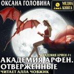 Оксана Головина - Академия Арфен. Отверженные (2018) MP3