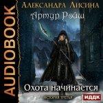 Александра Лисина - Охота начинается (2018) MP3