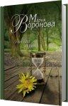 Мария Воронова - Уютная душа (2018) MP3