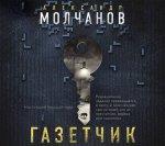 Александр Молчанов - Газетчик (2018) MP3