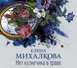 Елена Михалкова - Нет кузнечика в траве (2018) MP3