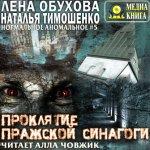 Лена Обухова, Наталья Тимошенко - Проклятие пражской синагоги (2018) MP3