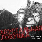 Виктория Платова - Хрустальная ловушка (2018) MP3