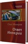 Олег Измеров - Ответ Империи (2018) MP3