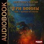 Александр Сапегин - Три войны. том 1: Корона из рогов (2018) MP3