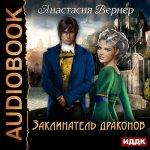 Анастасия Вернер - Заклинатель драконов (2018) MP3