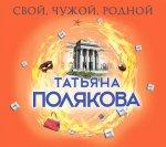 Татьяна Полякова - Свой, чужой, родной (2018) MP3