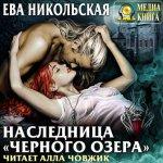 Ева Никольская - Наследница «Черного озера» (2018) MP3