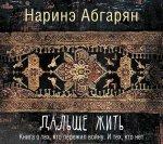 Наринэ Абгарян - Дальше жить (2018) MP3