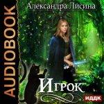 Александра Лисина - Игрок (2018) MP3