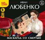 Иван Любенко - Маскарад со смертью (2018) MP3