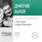 Дмитрий Быков - Лекция «Злой Акунин и добрый Фандорин» (2018) MP3