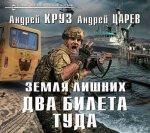 Андрей Круз, Андрей Царев - Земля лишних. Два билета туда (2018) MP3