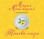 Мария Метлицкая - Такова жизнь (сборник) (2018) MP3