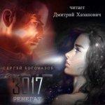Сергей Богомазов - 3017: Ренегат (2018) MP3