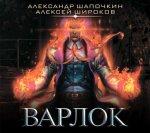 Александр Шапочкин, Алексей Широков - Варлок (2018) MP3