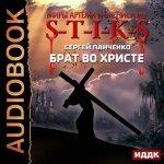 Сергей Панченко - Брат во Христе (2018) MP3