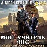 Андрей Белянин - Мой учитель Лис (2018) MP3